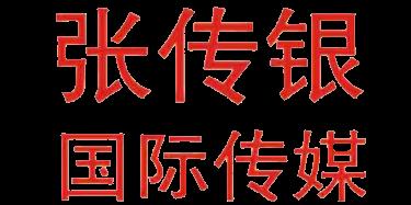 上海张传银广告有限公司