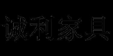 东莞市诚利家具有限公司