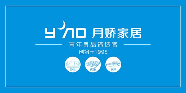 阜阳月娇家具-首页钻展-黄海燕