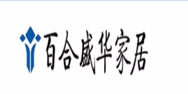 浙江百合盛华家居有限公司