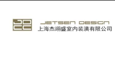 上海杰翊盛室內有限公司