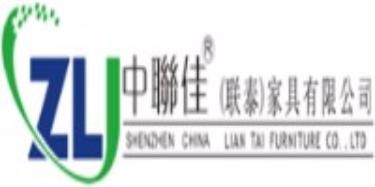 深圳市中联佳家具有限公司