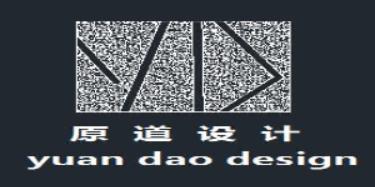 深圳市原道设计有限公司