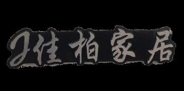 浙江佳柏橱柜有限公司