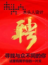 深圳市木头人家具设计