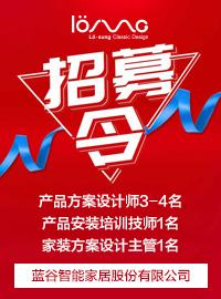 广州市蓝谷智能家居