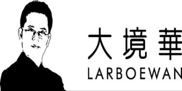 東莞市大境華家具發展有限公司