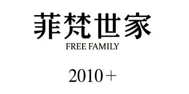 菲梵世家家居(成都)有限公司
