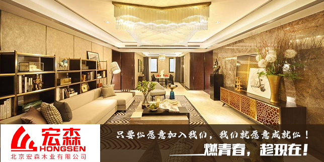 北京宏森木业