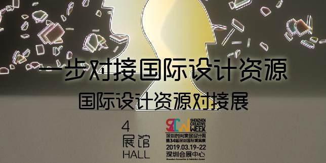 2019深圳设计展资源互换