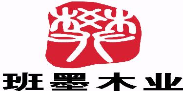 陕西班墨家具有限公司