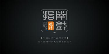 深圳指南针家具设计有限公司