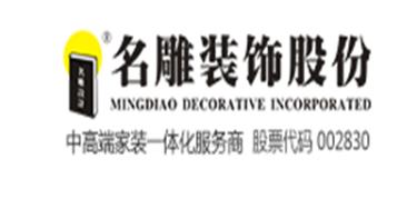 東莞市名啟木制品有限公司