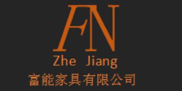 浙江富能家具有限公司