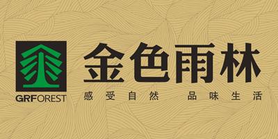金色雨林木業