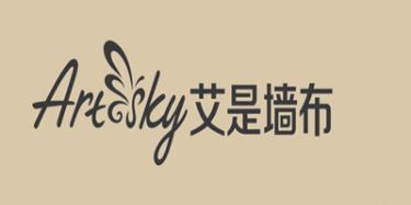 绍兴艾是家居用品有限公司