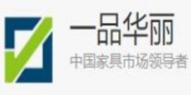 惠州市一品华丽家具有限公司