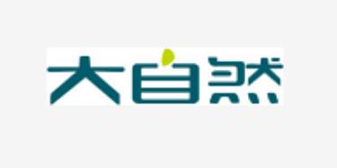贵州大自然科技股份有限公司
