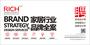 深圳市睿馳品牌管理