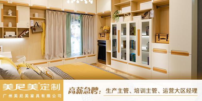 广州美尼美家具