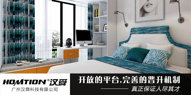 廣州漢舜科技