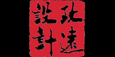 深圳市致远家居设计有限公司