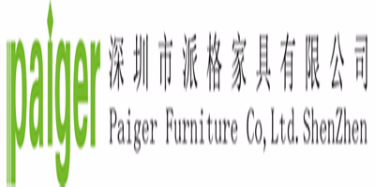 深圳派格家具有限公司