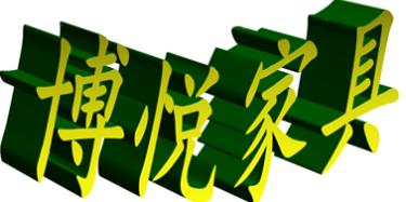 宁波市博悦家具有限公司