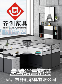 深圳市齐创家具