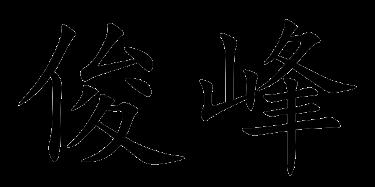 东莞俊峰五金制品有限公司