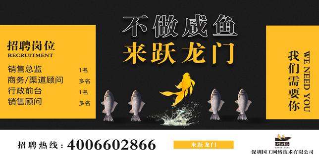 深圳市国工网络