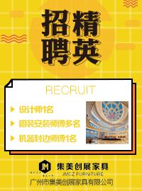 广州市集美创展家具