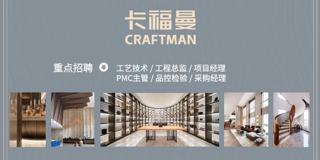 浙江卡福曼木业
