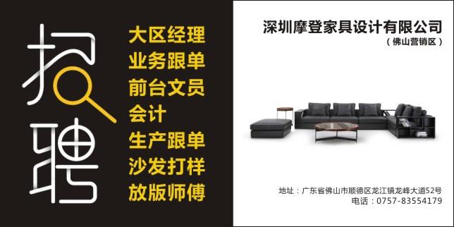 深圳摩登家具设计
