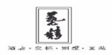 东莞艺精木制品有限公司