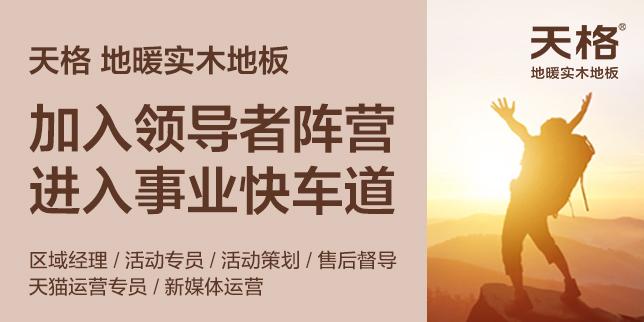 浙江菱格木业