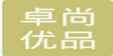 广州卓尚优品家具有限公司