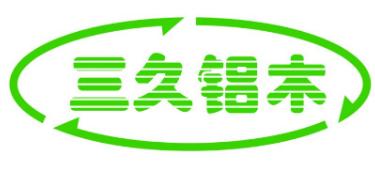 江苏三久家具科技有限公司